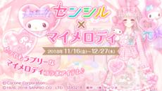 『センシル〜ファンタジー着せ替えバトル』サンリオキャラクターズとのコラボ決定!