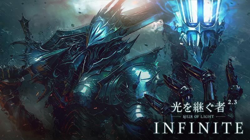 『光を継ぐ者』新コンテンツ「無限対戦」追加を含めた大型アップデート実施!