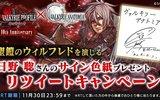 『ヴァルキリーアナトミア ‐ジ・オリジン‐』記念イベント&キャンペーン開催中!