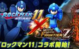 『モンスターハンター フロンティアZ』が「ロックマン11」とのコラボ開始!