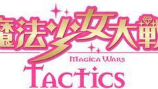 ストラテジーRPG&アドベンチャーゲーム『魔法少女大戦タクティクス』正式サービス開始!