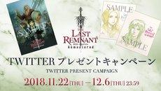 『ラスト レムナント リマスタード』Twitterプレゼントキャンペーン開催中!