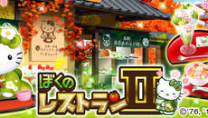 『ぼくのレストランⅡ』が「はろうきてぃ茶寮」との期間限定コラボを開始!