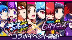 『君はヒーロー ~対決!ご当地怪人編~』にて『SNKヒロインズ』とのコラボ開催!
