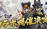 『バクレツモンスター』が映画「ニンジャバットマン」とのコラボを11/29に開催!