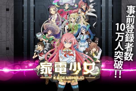 家電育成型RPG 『家電少女』 事前登録者数10万人突破で特典をさらに追加!