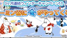 『ムーミン 〜ようこそ!ムーミン谷へ〜』ウィンターキャンペーン第1弾を開催!