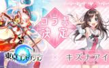 『東京コンセプション』バーチャルYouTuber「キズナアイ」とのコラボが決定!