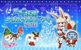 『妖怪ウォッチ ワールド』クリスマスにちなんだスペシャルイベント開催!