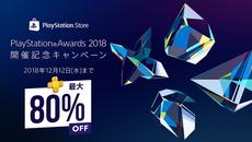 「PlayStation Awards 2018開催記念キャンペーン」が開催中!