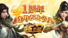 『極三国 -KIWAMI-』1周年記念キャンペーン&特別イベントを実施!