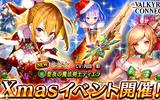 『ヴァルキリーコネクト』クリスマスイベント開催&聖夜の魔法剣士「ディエラ」登場!