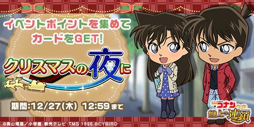 『名探偵コナンパズル 盤上の連鎖』クリスマスイベントやキャンペーンを開始!