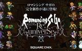 『ロマンシング サガ リ・ユニバース』23年ぶりのシリーズ完全新作が配信開始!