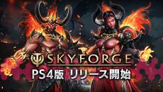 『Skyforge』SFファンタジーアクションMMORPGのPS4版がリリース!
