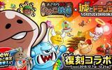 『城とドラゴン』と『おさわり探偵 なめこ栽培キット』の復刻コラボイベント開催!