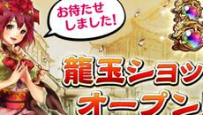 爽快ひっぱり大戦アクション 『三国大戦スマッシュ!』 本格始動記念の龍玉10個プレゼントを実施!