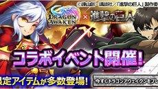『ドラゴンアウェイクン』12/10より「進撃の巨人」とのコラボイベント開催!