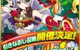 『エレメンタルストーリー』にて「Xmasキャンペーン」が開催中!