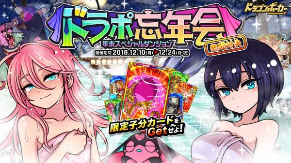 『ドラゴンポーカー』年末スペシャルダンジョン「ドラポ忘年会」がスタート!