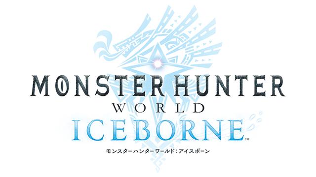 『モンスターハンターワールド:アイスボーン』2019年秋に発売決定!