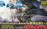 『モンスターハンター:ワールド 序盤体験版』配信開始&プレイ解禁は12/12!