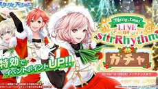『スターリィパレット』クリスマス衣装の限定アイドルが手に入る期間限定ガチャ登場!