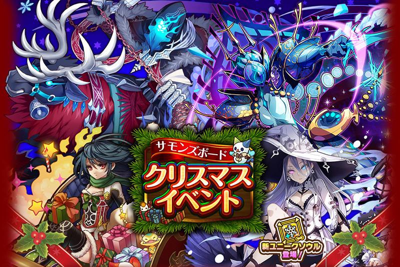 『サモンズボード』12/12より「クリスマスイベント」を開催!