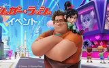 『ディズニー マジックキングダムズ』にて「シュガー・ラッシュ イベント」開催中!