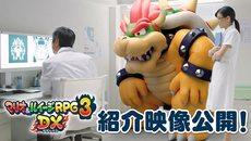 『マリオ&ルイージRPG3 DX』紹介映像を公開&あらかじめダウンロード開始!