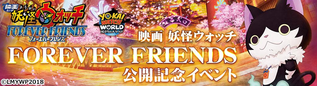 『妖怪ウォッチ ワールド』映画公開記念イベントを12/14より実施!