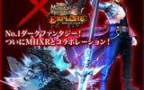 『MHXR』12/18より「鋼の錬金術師」とのコラボイベントを実施!