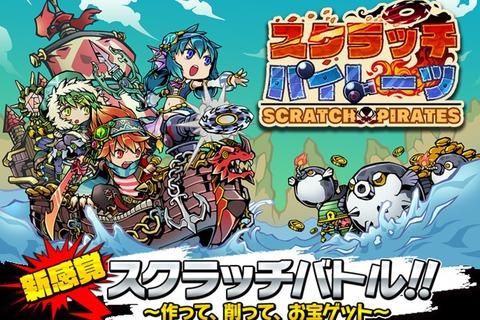 『スクラッチパイレーツ』本日4月1日より期間限定イベント「たまご島の地図」開催!