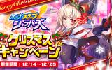 『ホップステップジャンパーズ』クリスマスキャンペーン&特別ガチャを開始!