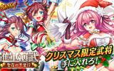 『三国BASSA!!』クリスマス限定イベント「進軍演武 ~聖夜の千里行~」開催!