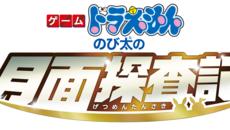 『ゲーム ドラえもん のび太の月面探査記』2019年2月28日に発売決定!