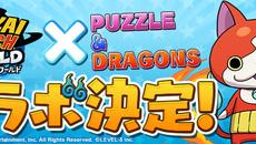 『パズル&ドラゴンズ』と『妖怪ウォッチ ワールド』の初コラボ企画が決定!