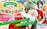 『スターリィパレット』クリスマス衣装の限定アイドルが手に入る新イベント開催!