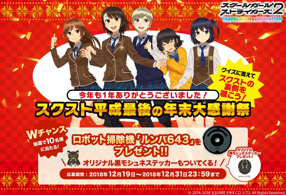 『スクールガールストライカーズ2』スクスト平成最後の年末大感謝祭を開催!