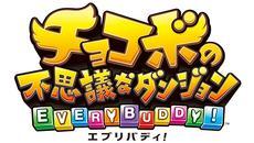 『チョコボの不思議なダンジョン エブリバディ!』発売日&価格が決定!