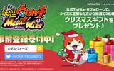 『妖怪ウォッチ メダルウォーズ』公式TwitterでX'masキャンペーン開催!