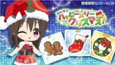 『マップラス+カノジョ』イベント「みんなでハッピーメリークリスマス!」開催中!