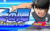 『キャプテン翼ZERO』来年1月1日より最大100連無料ガチャを実施!