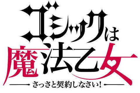 iOS版『ゴシックは魔法乙女~さっさと契約しなさい!~』本日4月1日より配信開始!