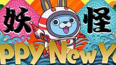 『妖怪ウォッチ ワールド』年末年始イベントを期間限定で開催!