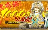『ロマンシング サガ リ・ユニバース』1000万DL記念ログインボーナスを実施!
