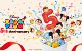 『LINE:ディズニー ツムツム』5周年を記念して5大キャンペーンを開始!