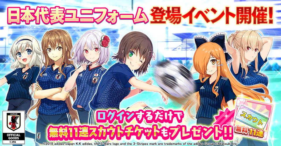 『シンデレライレブン』サッカー日本代表ユニフォーム登場イベントを開催!