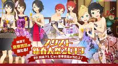 『スクールガールストライカーズ2』が「スクスト新春大祭2019」を開催中!