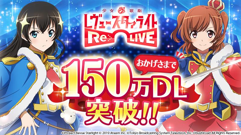 『少女☆歌劇 レヴュースタァライト -Re LIVE-』累計150万DLを突破!